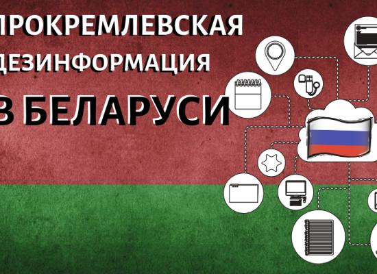 Ваше местное прокремлевское СМИ: Дезинформация в Беларуси