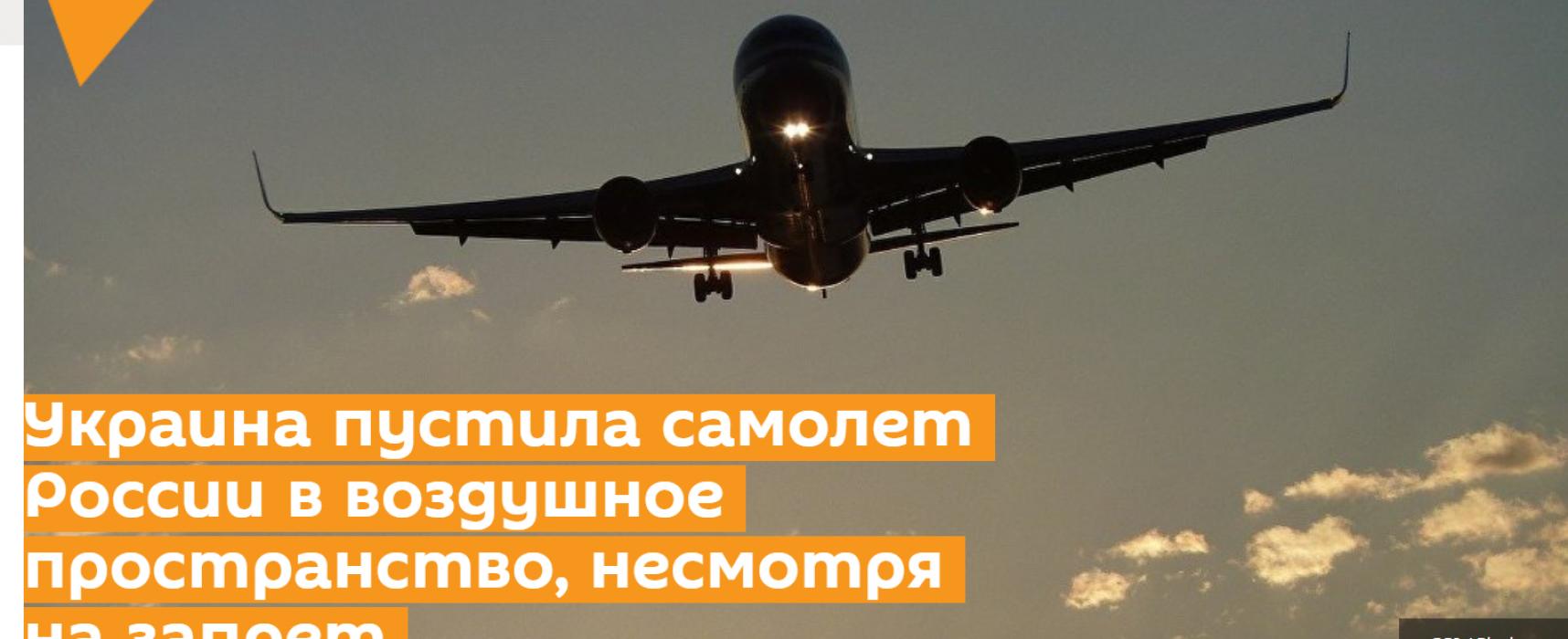 Fake: Ukrajina otevřela svůj vzdušný prostor pro ruská letadla