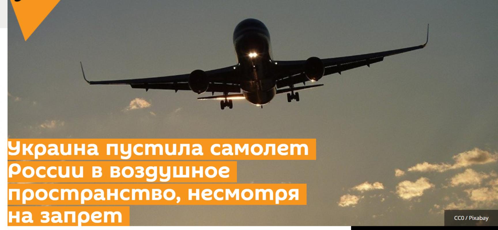 Fake: l'Ucraina ha aperto il suo spazio aereo agli aerei russi