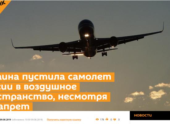 Фейк: Украина открыла свое воздушное пространство для российских самолетов