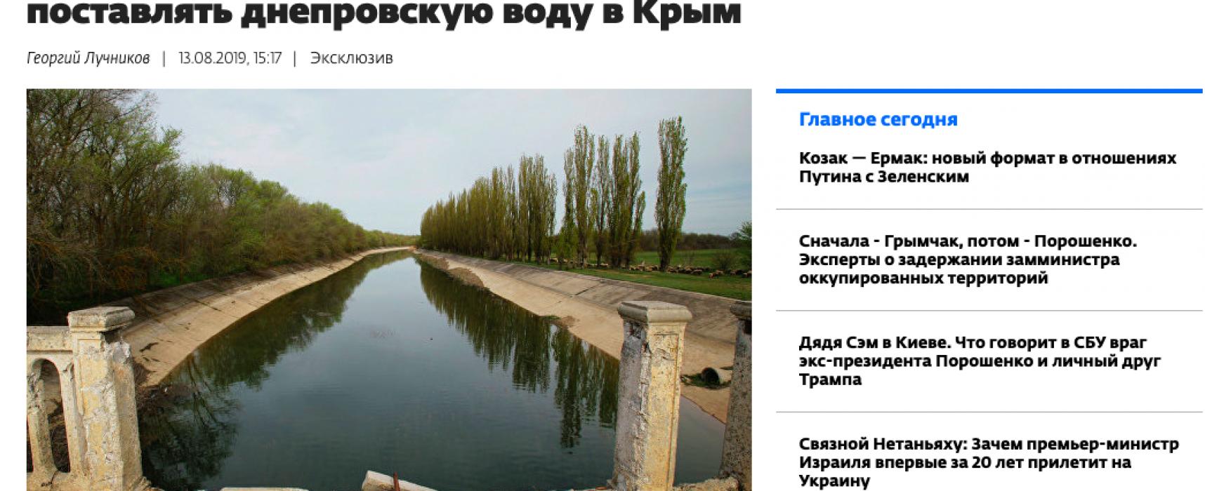 Фейк: Украина обязана поставлять воду в Крым из-за российской принадлежности Днепра