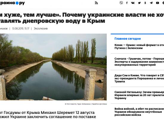 Fake: Ukraina ma obowiązek dostarczania wody na Krym ze względu rosyjski początek Dniepru