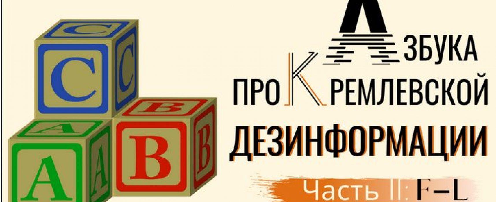 Абетка прокремлівської дезінформації (Частина II: F – L)