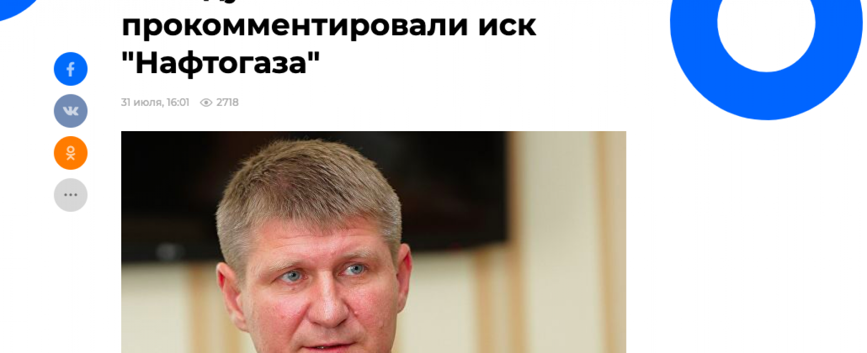 Fake: Ukrajinský ropný podnik Naftohaz uznal anexi Krymu