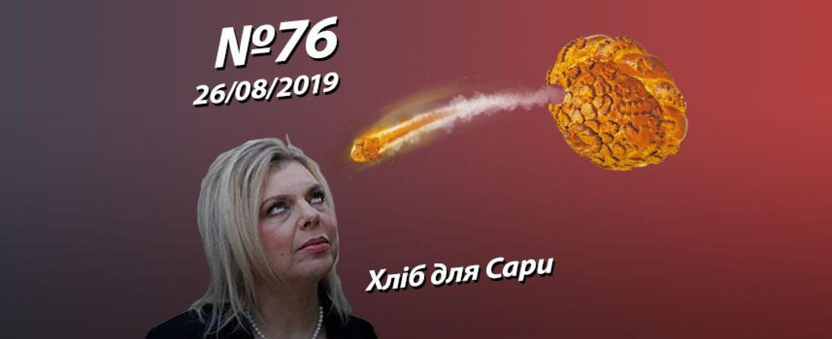"""""""Хліб для Сари"""" та інші маніпуляції під час візиту Беньяміна Нетаньяху в Україну – StopFake.org"""