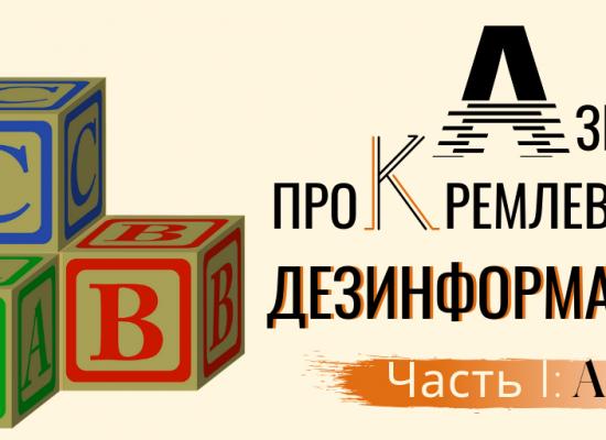 Абетка прокремлівської дезінформації (Частина I: A – E)