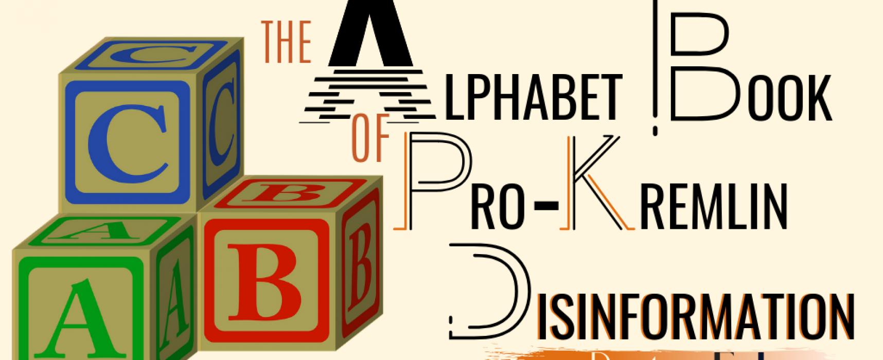 The alphabet book of pro-Kremlin disinformation (Part II: F – L)