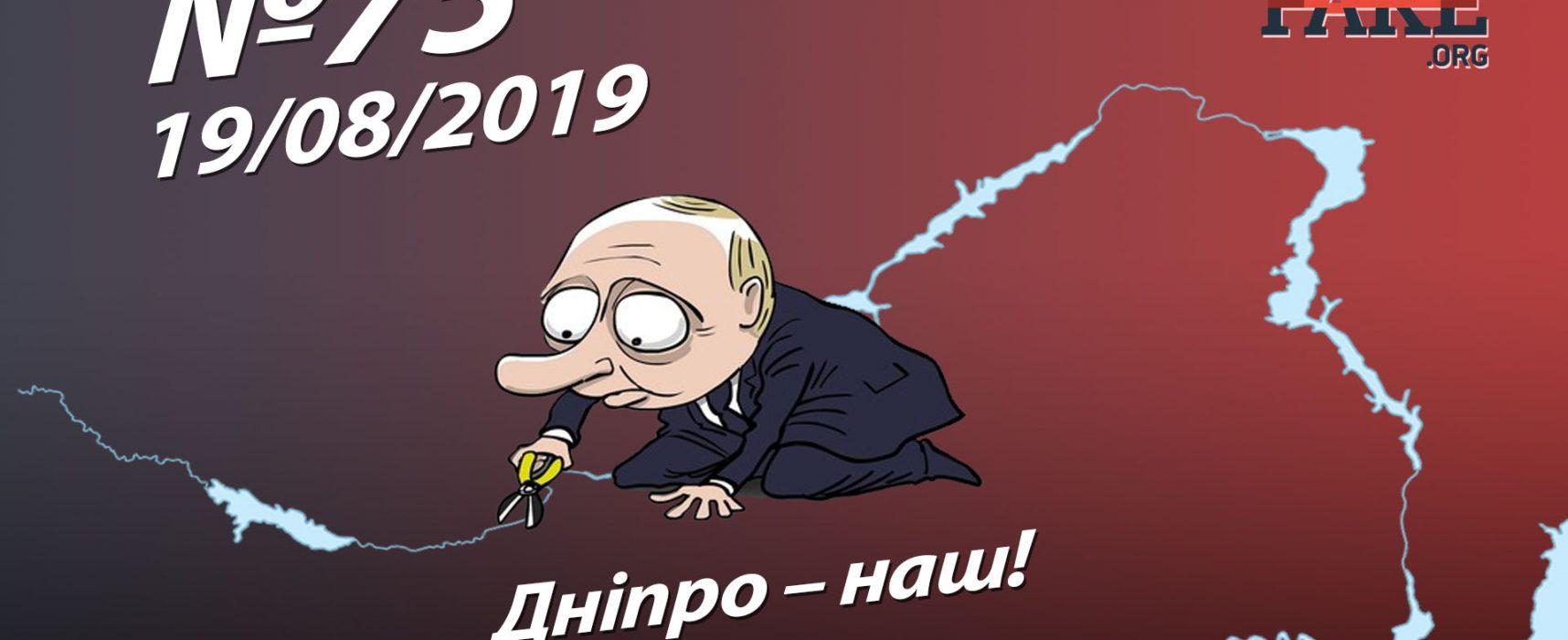 Дніпро – наш! – StopFake.org
