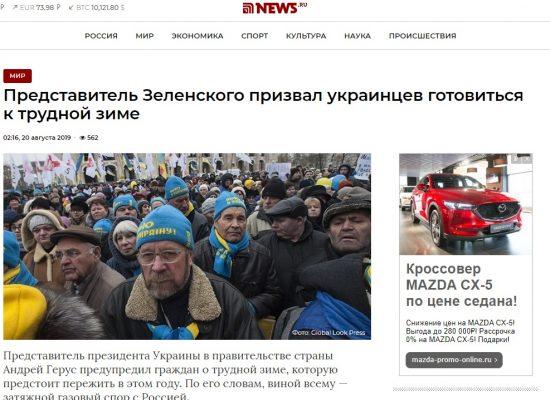 FaKe: Kiev esorta gli ucraini a prepararsi ad un inverno difficile a causa delle controversie con la Russia
