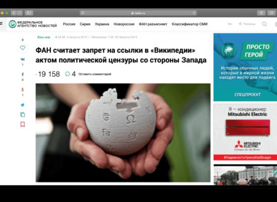 «Вікіпедія» внесла до чорного списку РИА ФАН та ще три ЗМІ, які пов'язують з Євгеном Пригожиним і «фабрикою тролів»