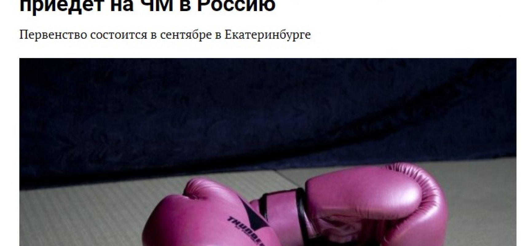 Fake: la squadra di boxe ucraina conferma la partecipazione ai Mondiali in Russia