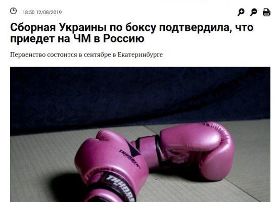 Fake: L'équipe de boxe ukrainienne a confirmé sa participation à la Coupe du monde de  boxe en Russie