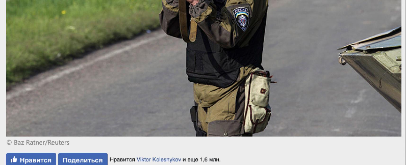 Fake: Tajne dokumenty o naruszeniach ukraińskich sił w Donbasie, nikt tego nie bada