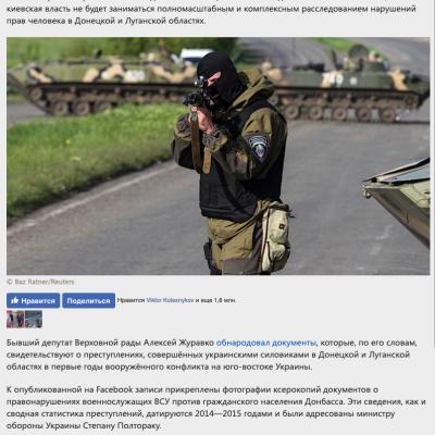Fake: Secret Documents about Ukrainian Troop Violation in Donbas Published, No One Investigating