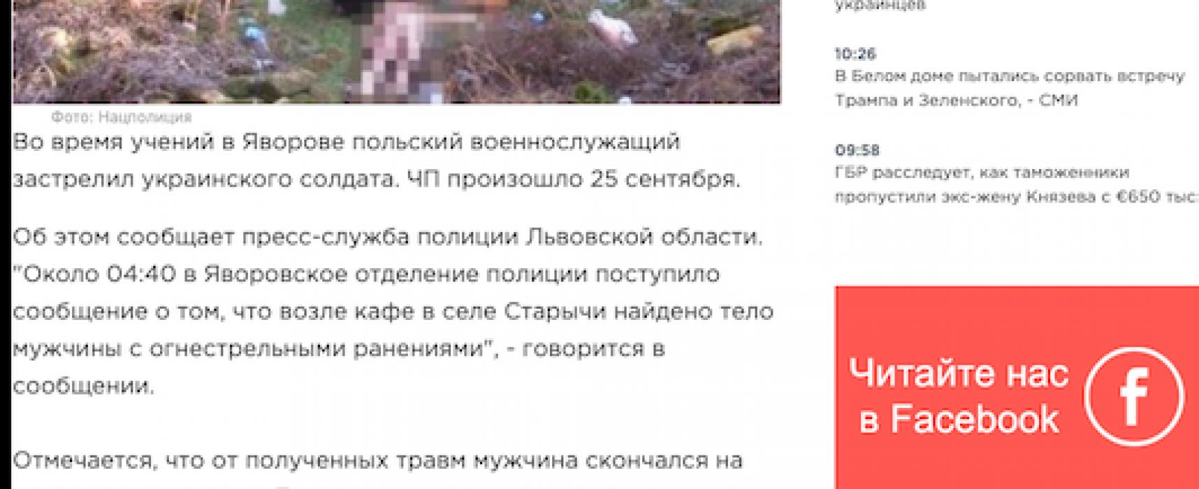 Фейк: Под Львовом польский военнослужащий застрелил украинского солдата