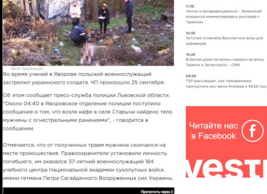 Fake: W okolicach Lwowa polski żołnierz zastrzelił ukraińskiego wojskowego