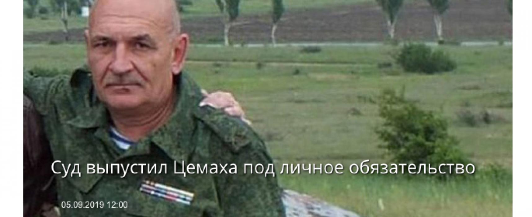 Фейк: Володимира Цемаха відпустили, оскільки він вже не становить інтересу для міжнародних слідчих і України