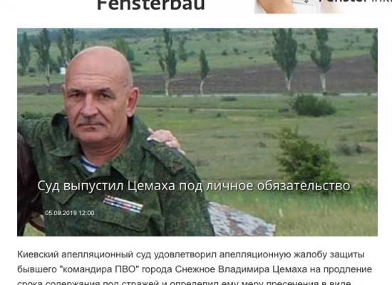 Фейк: Владимира Цемаха отпустили в связи с тем, что он перестал представлять интерес для международных следователей и Украины