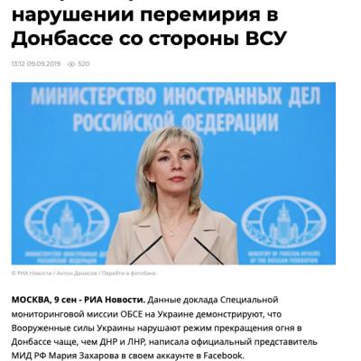 Fake: Maria Zakharova a déclaré que les Forces Armées de l'Ukraine violent le cessez-le-feu dans le Donbass plus souvent que leurs adversaires