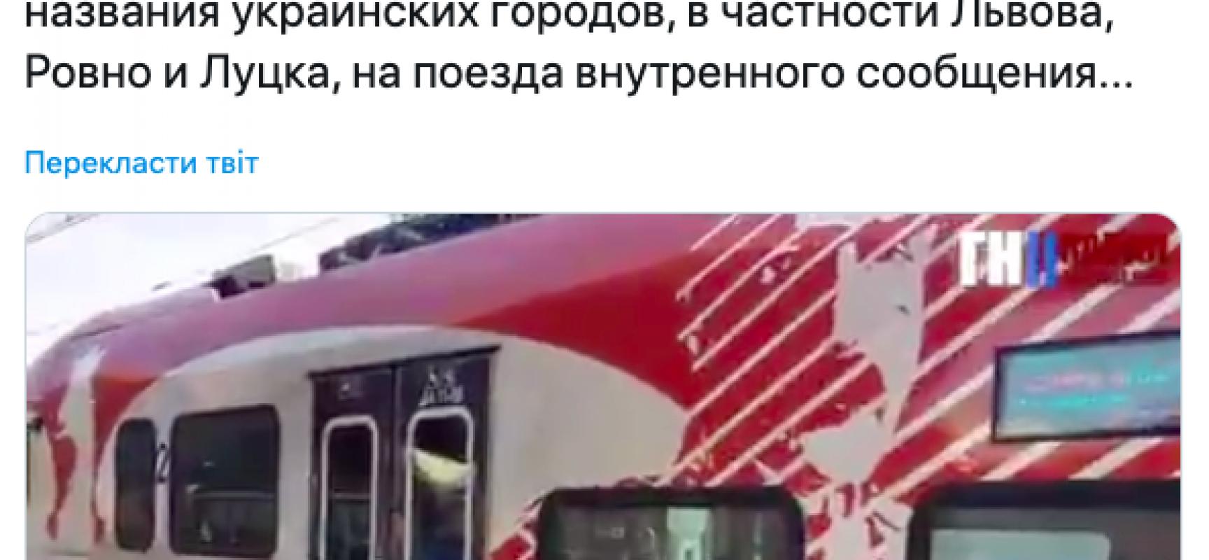 Distorsione: la Polonia si appropria delle città ucraine di Leopoli, Lutsk, Rivne