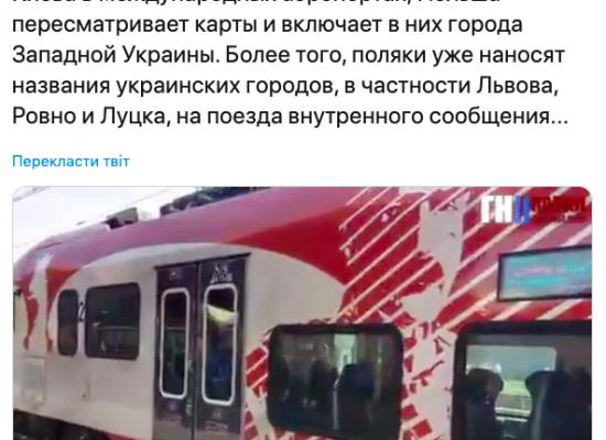 """Манипуляция: Польша """"присвоила"""" Львов, Луцк и Ровно"""
