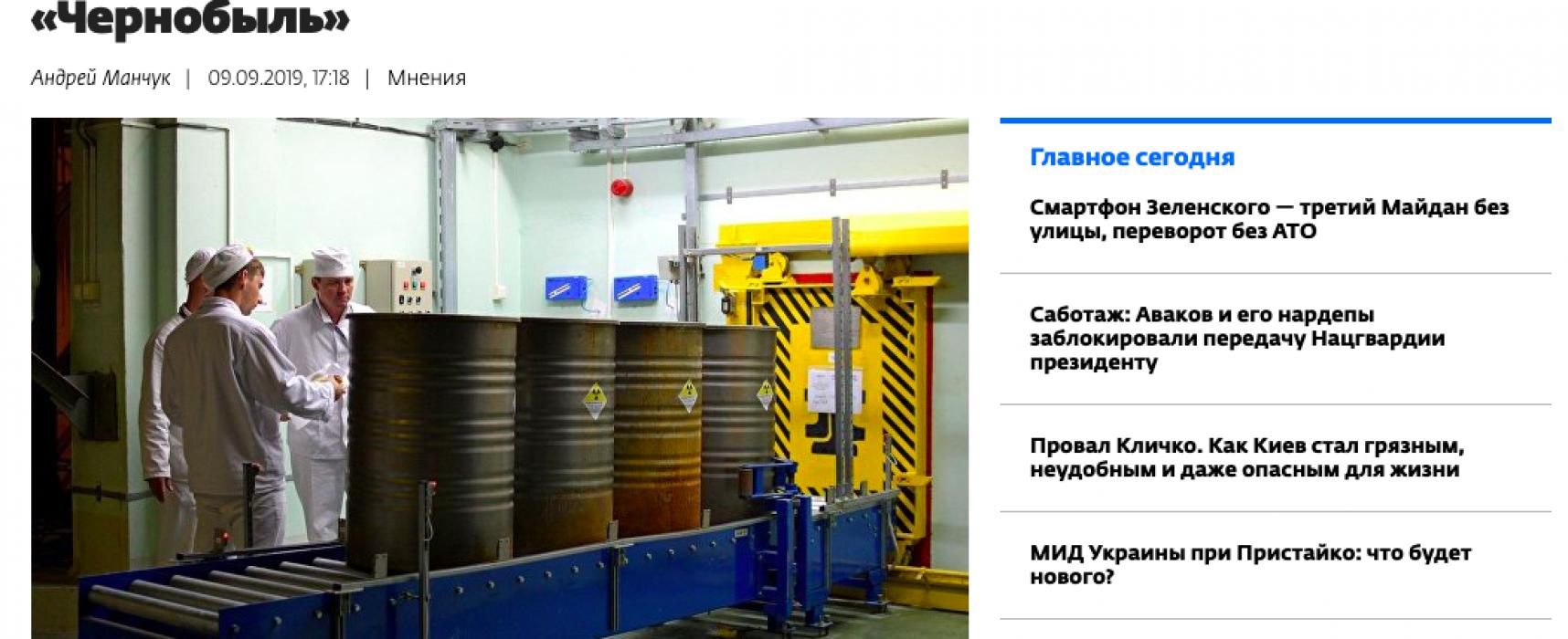 Фейк: Украина превращается в ядерный могильник, стране грозит «второй Чернобыль»