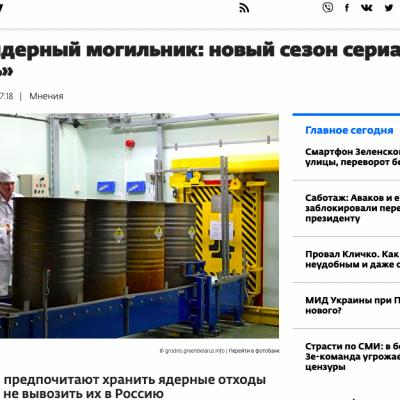 Falso: Ucrania enfrenta la amenaza de un segundo Chornóbil