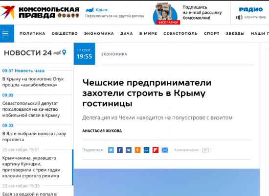 Фейк: Чехия будет строить гостиницы и развивать туризм в Крыму