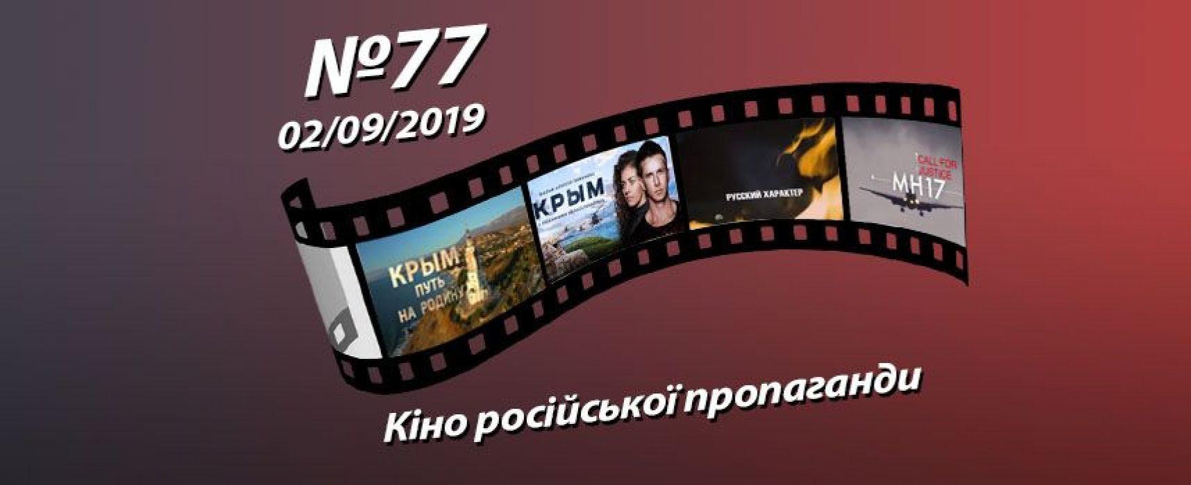 Кіно російської пропаганди – StopFake.org