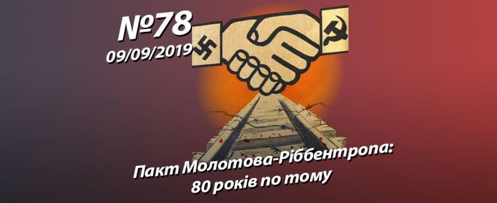 Пакт Молотова-Ріббентропа: 80 років по тому – StopFake.org