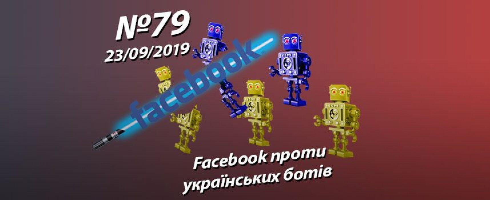 Facebook проти українських ботів – StopFake.org