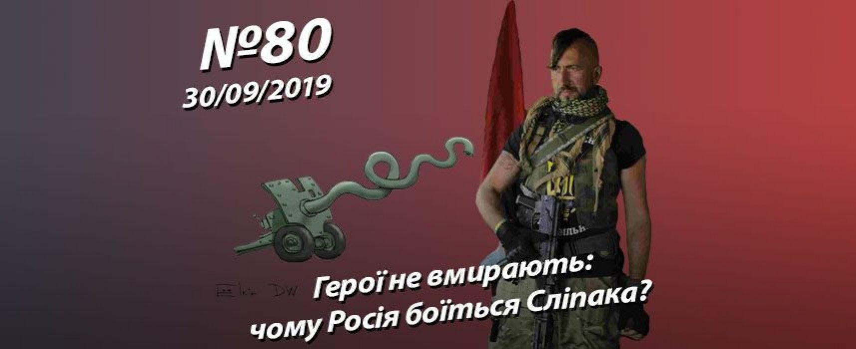 Герої не вмирають: чому Росія боїться Сліпака – StopFake.org