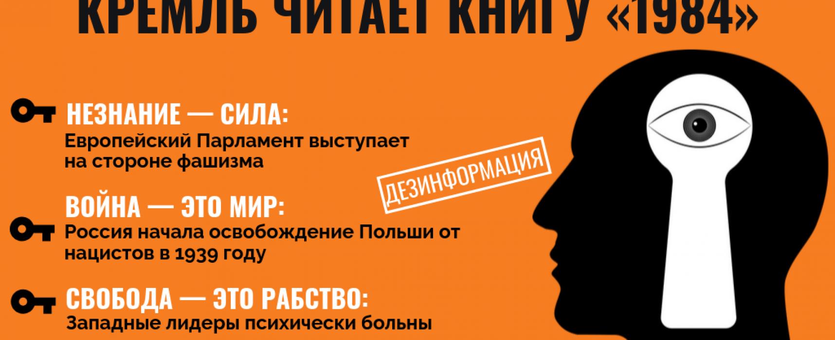 Прокремлівські ЗМІ читають роман «1984»: дезінформація – це правда