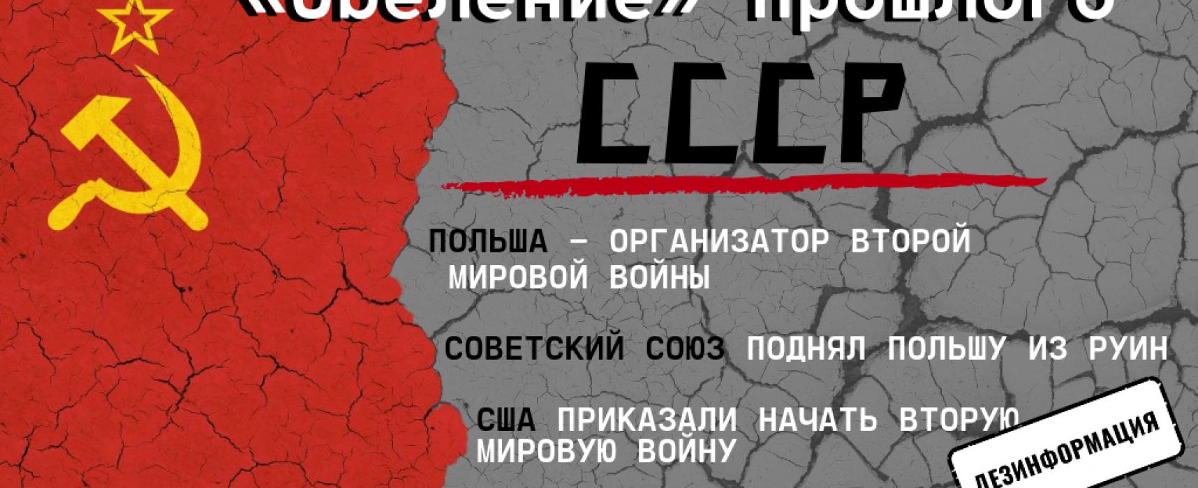 Кремль «обнаружил», что Польша начала Вторую мировую войну