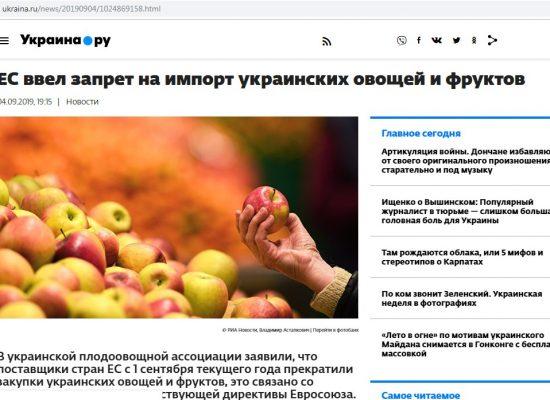 Manipulacja: UE wprowadziła zakaz na import owoców i warzyw z Ukrainy