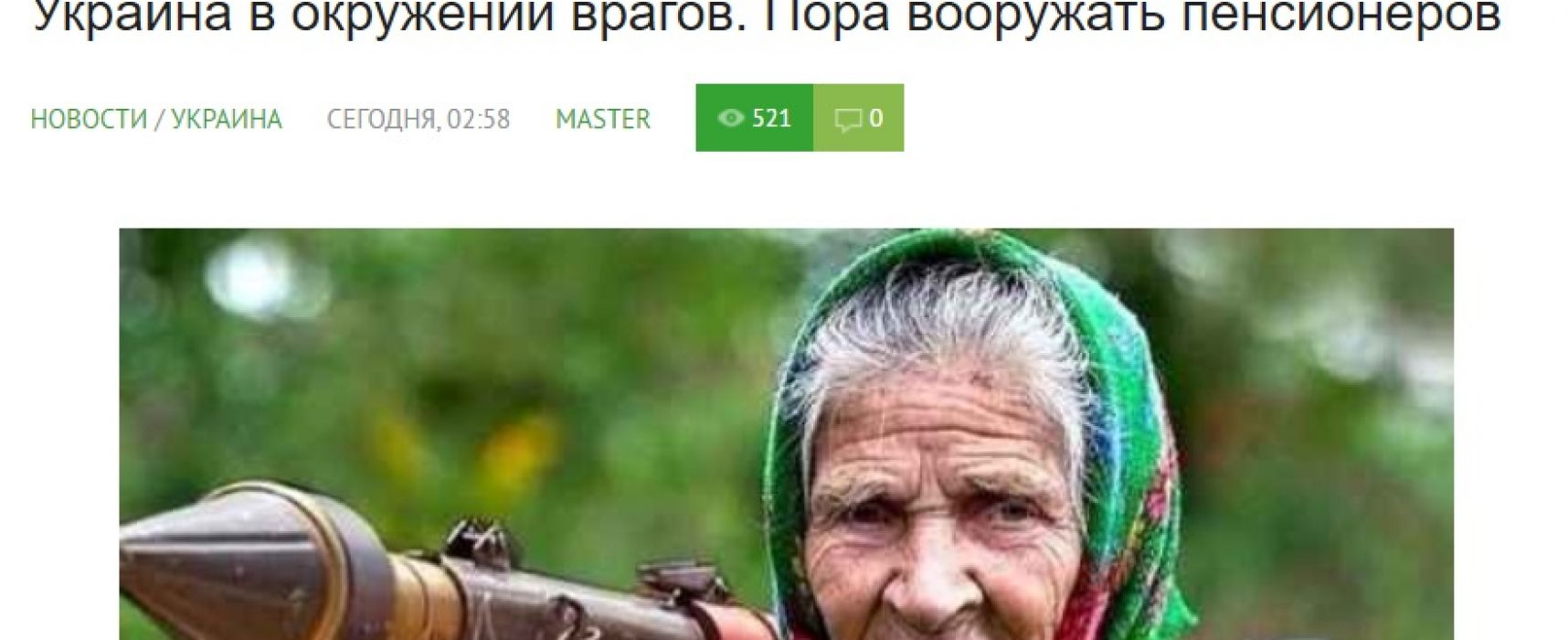 Distortion: Ukrainian Grandmothers to be Armed with Machine Guns to Defend Themselves against Russia