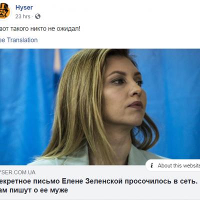Facebook eliminó varias páginas de los medios falsos de Ucrania