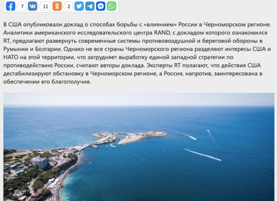 Fake: Gli Stati Uniti destabilizzano la situazione nella regione del Mar Nero