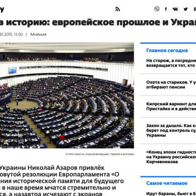 Fake: «Le Parlement européen a accusé l'Ukraine des crimes commis à l'époque soviétique»