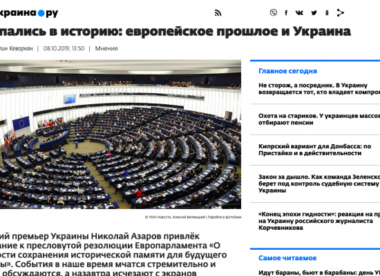 Fake: European Parliament Accuses Ukraine of Soviet Crimes
