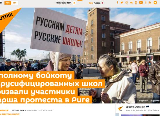 Фейк: Массовые протесты в Латвии против «уничтожения» русского языка