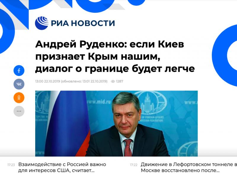 Falso: Ucrania podrá establecer fronteras marítimas solamente tras el reconocimiento de la anexión de Crimea