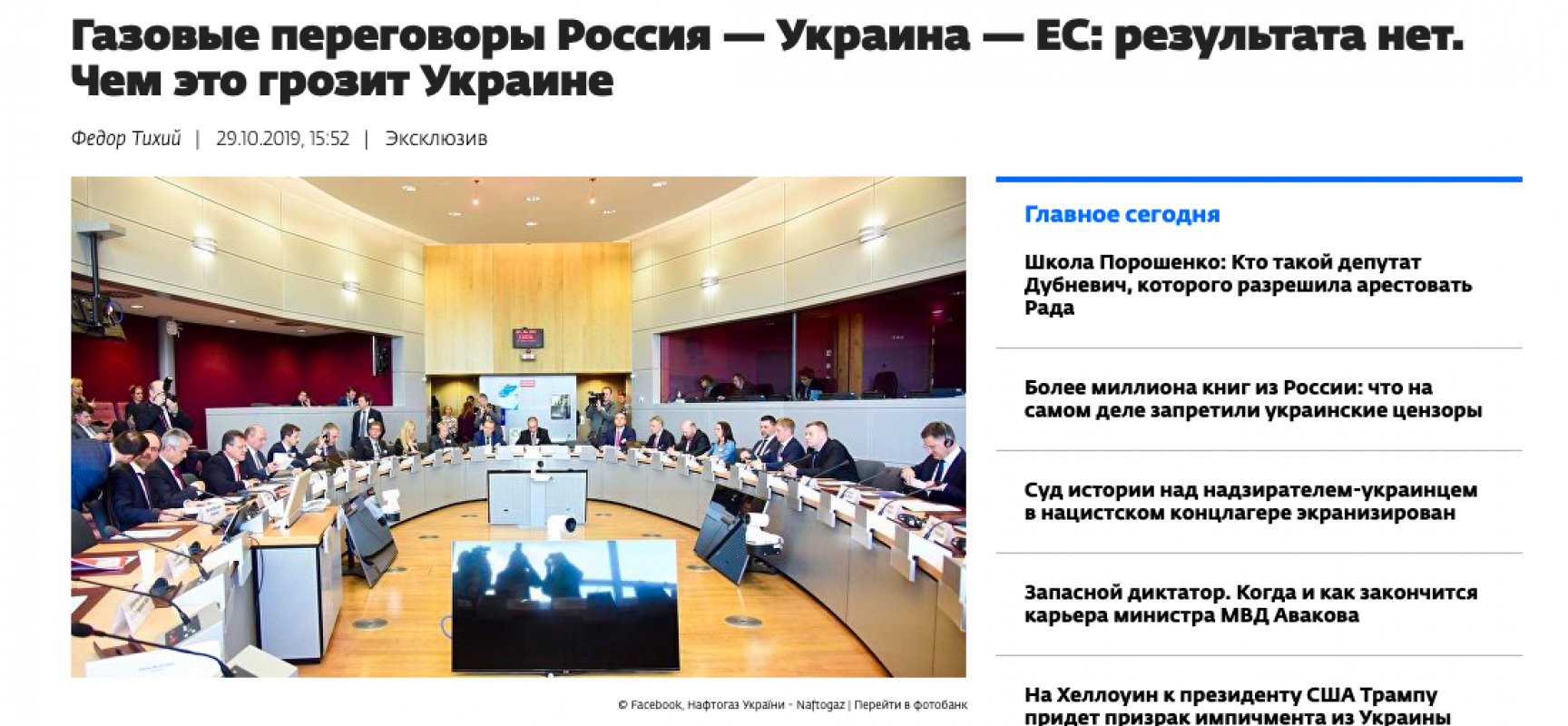 Fake: Ukraine's National Gas Company Naftogaz is Wrecking Negotiations with Gazprom and Blackmailing Russia