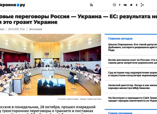 Falso: Naftogaz socava las negociaciones con Gazprom y chantajea a Rusia