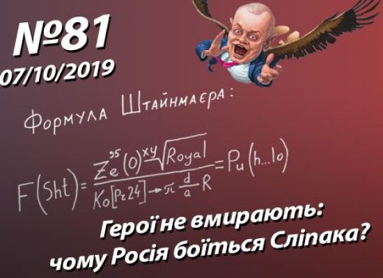 Формула Штайнмаєра у російських ЗМІ – StopFake.org