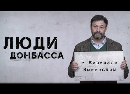 Вышинский взялся снимать пропаганду о «людях Донбасса»