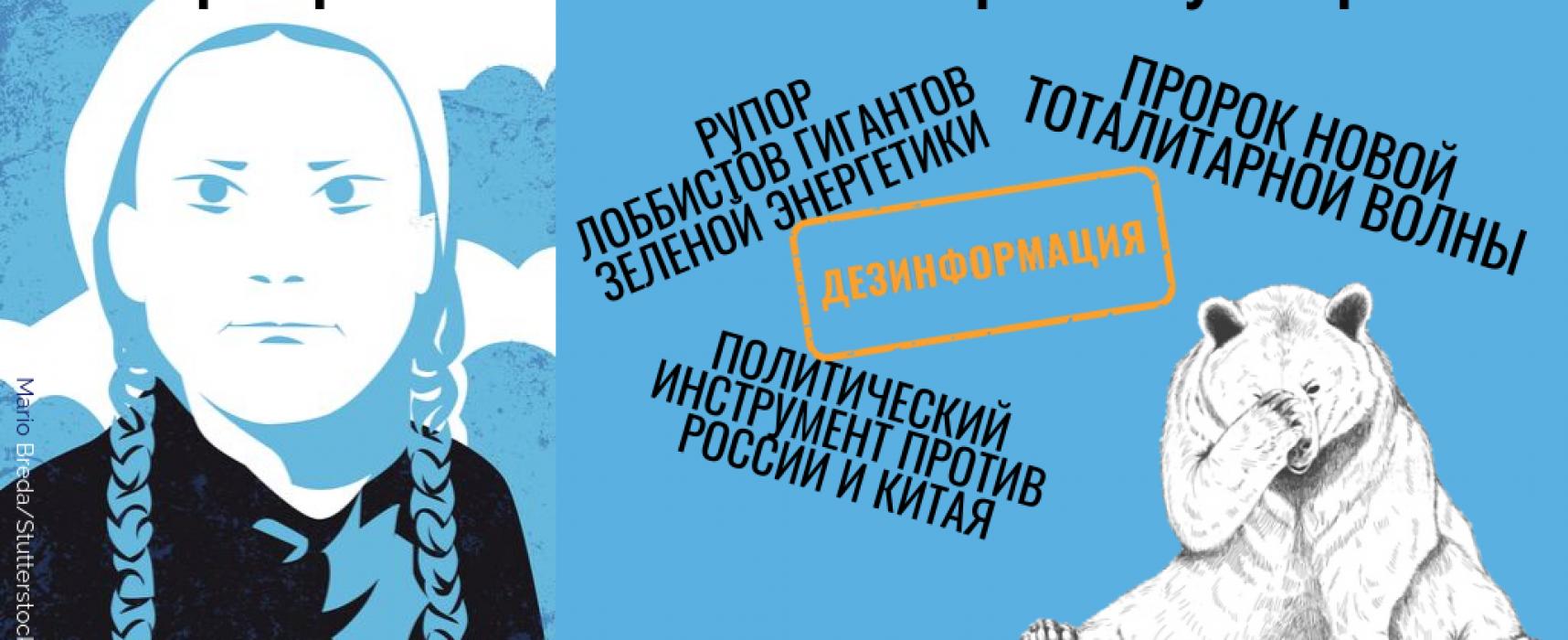 Почему прокремлевские СМИ боятся Греты?