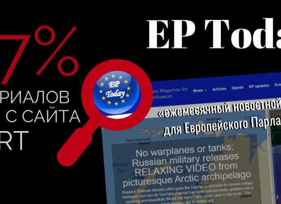 Як змусити Європейський парламент читати Russia Today