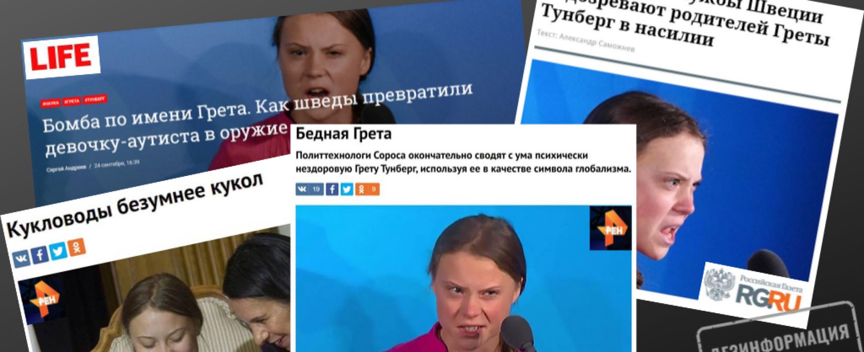 Кремлівські ЗМІ про Грету Тунберг: «Безграмотна фанатична месія»