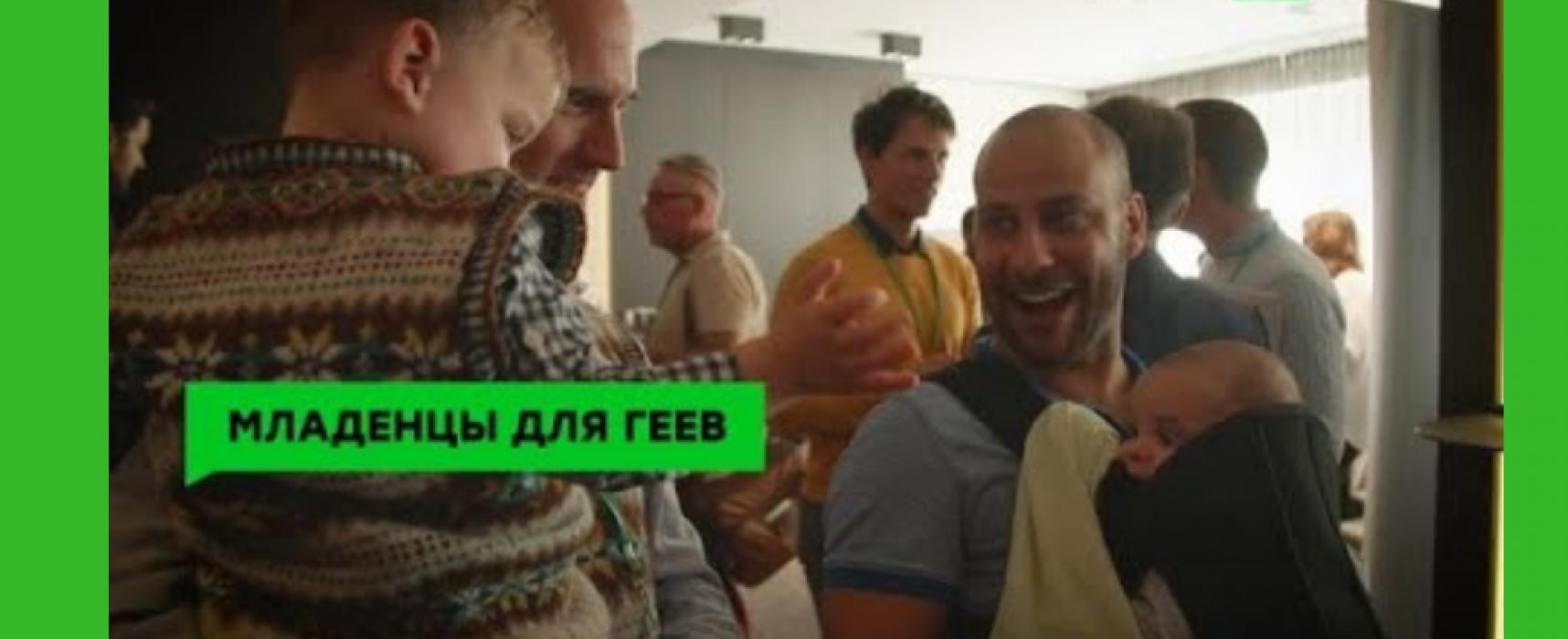 Gazprom TV ataca a la comunidad LGBT